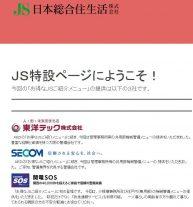 【関西地区限定!】「お得なJSご紹介メニュー」特設サイトを開設しました 【大阪支社】