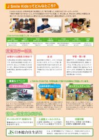 UR賃貸住宅にアフタースクール「J Smile Kids」第1号校 光が丘赤塚校開校 【本社】