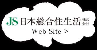 JS日本総合住生活株式会社 Web Site
