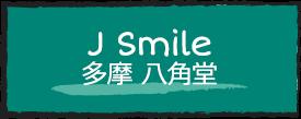 J Smile 多摩 八角堂
