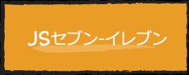 JSセブン-イレブン