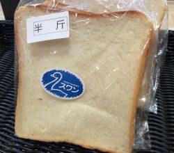 スワン食パン(半斤)