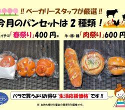 3月のパンセットは「春祭り」「肉祭り」の2種類です!