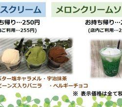 4/1(木) アイスクリームとメロンクリームソーダ販売開始です!