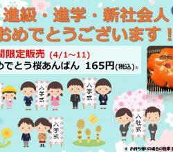 4/1(木)~11(日) おめでとう桜あんぱんを販売します♪