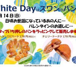 3月14日(日)ホワイトデーにスワンのパンはいかがですか?
