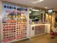 海鮮丼専門の全国チェーン『丼丸』がオープン! 【大阪支社】