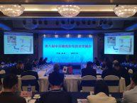 第8回 日中建築・住宅技術交流会議へ参加 【本社】